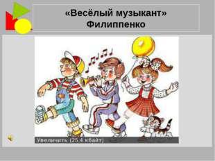 «Весёлый музыкант» Филиппенко