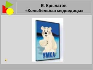 Е. Крылатов «Колыбельная медведицы»