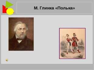 М. Глинка «Полька»