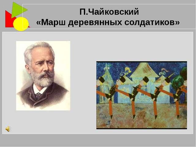 П.Чайковский «Марш деревянных солдатиков»