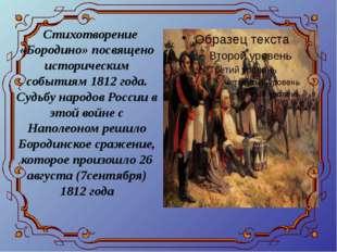 Стихотворение «Бородино» посвящено историческим событиям 1812 года. Судьбу н
