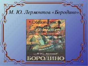 М. Ю. Лермонтов «Бородино»