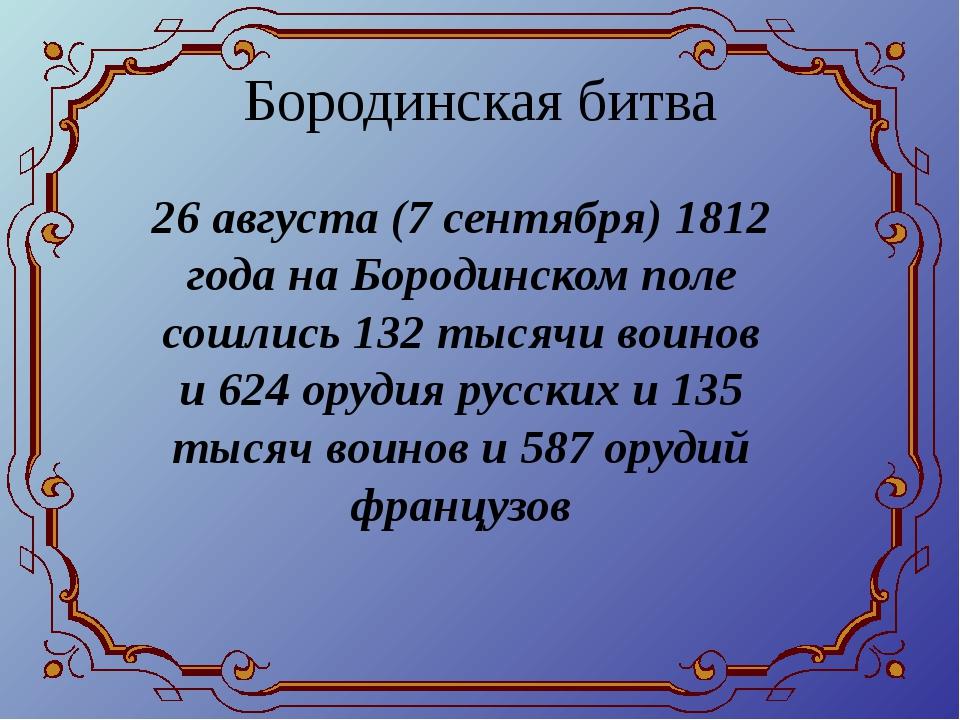 Бородинская битва 26 августа (7 сентября) 1812 года на Бородинском поле сошли...