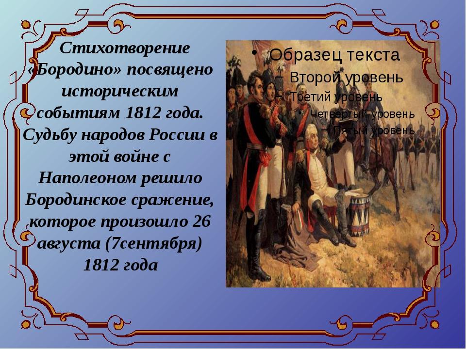Стихотворение «Бородино» посвящено историческим событиям 1812 года. Судьбу н...