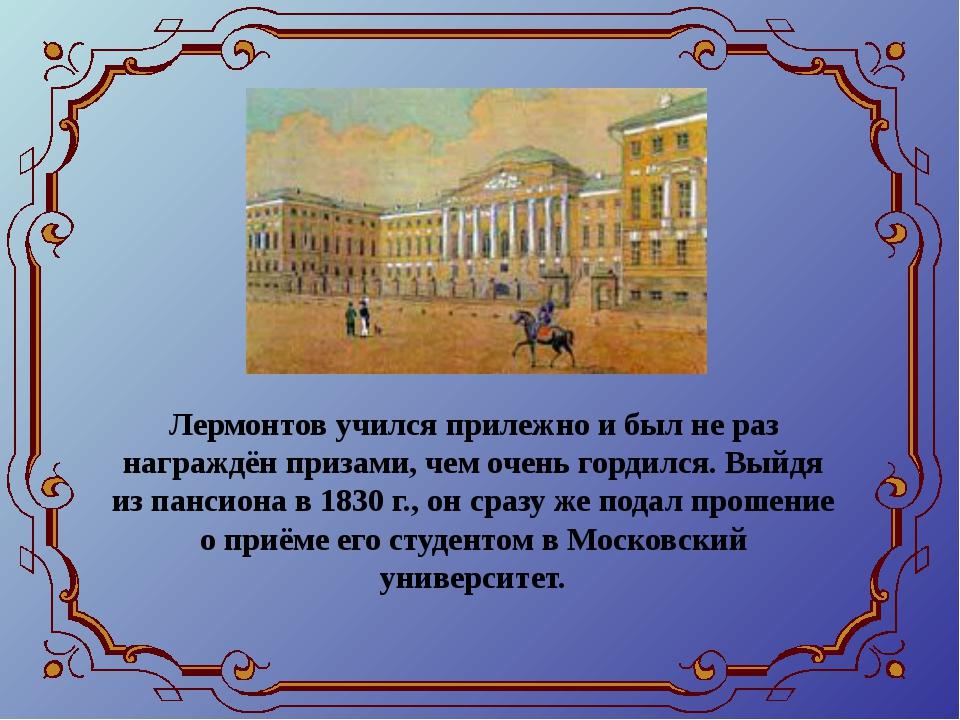 Лермонтов учился прилежно и был не раз награждён призами, чем очень гордился....