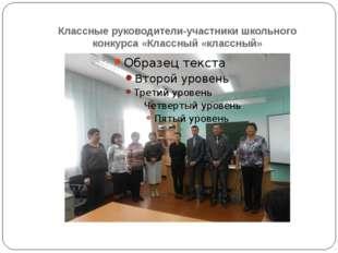 Классные руководители-участники школьного конкурса «Классный «классный»