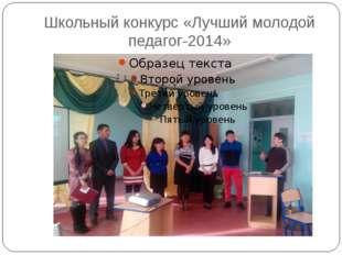 Школьный конкурс «Лучший молодой педагог-2014»