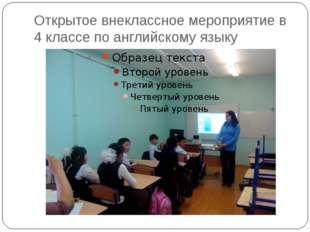 Открытое внеклассное мероприятие в 4 классе по английскому языку