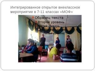 Интегрированное открытое внеклассное мероприятие в 7-11 классах «МОФ»