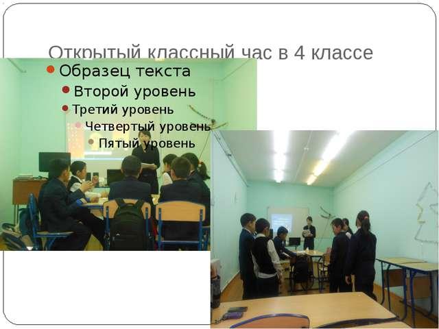 Открытый классный час в 4 классе
