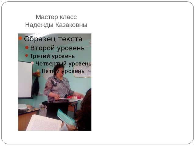 Мастер класс Надежды Казаковны