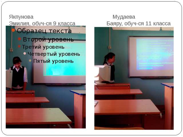 Якпунова Мудаева Эмилия, обуч-ся 9 класса Баяру, обуч-ся 11 класса