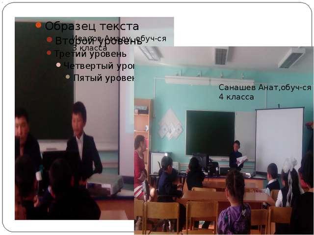 Иванов Амаду, обуч-ся 3 класса Санашев Анат,обуч-ся 4 класса