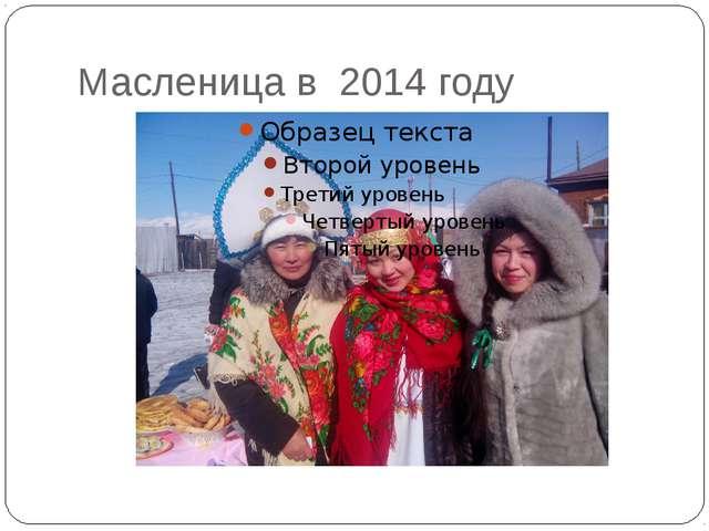 Масленица в 2014 году