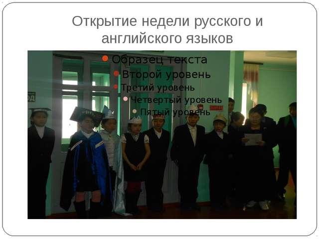 Открытие недели русского и английского языков