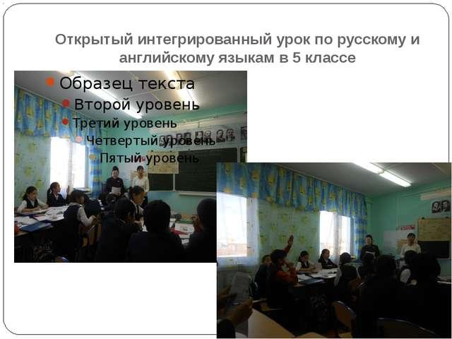 Открытый интегрированный урок по русскому и английскому языкам в 5 классе