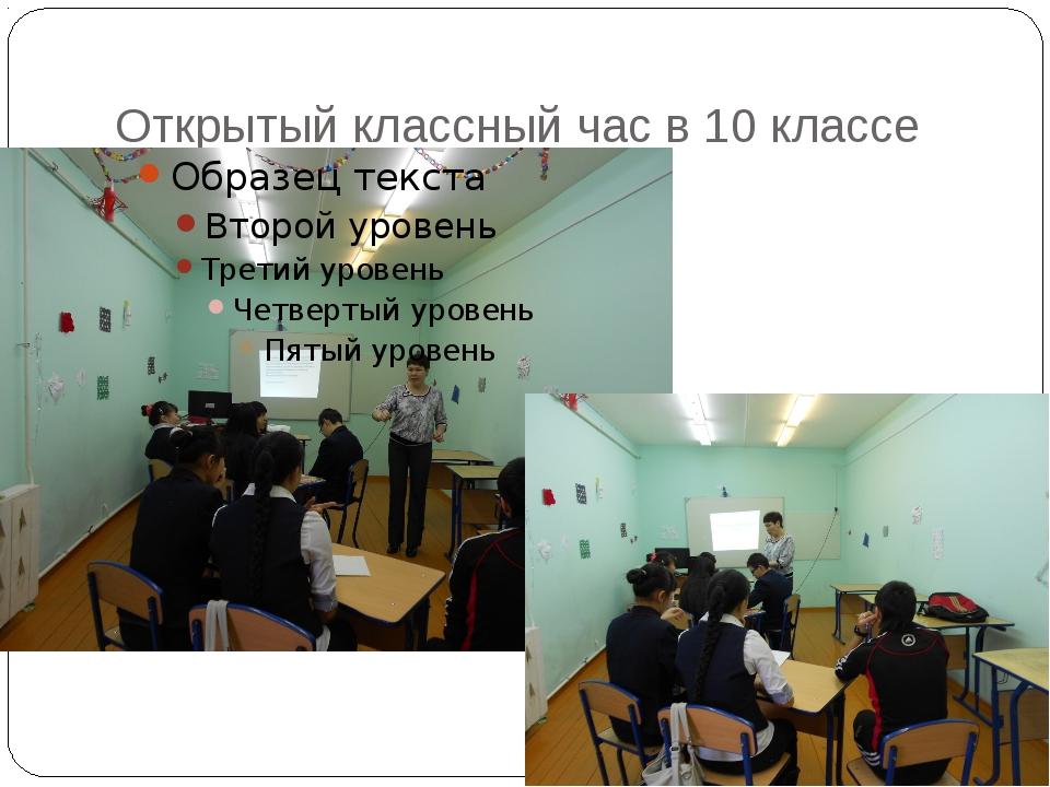 Открытый классный час в 10 классе