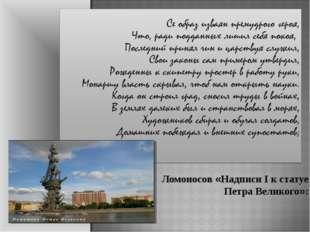 Ломоносов «Надписи I к статуе Петра Великого»: