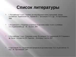 Список литературы 1. Русский язык V класс. Учебник для общеобразовательных уч