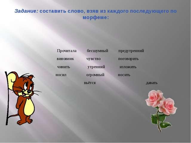 Составить словосочетания по данным схемам: …ют в …у …ему …ю …ет к …у