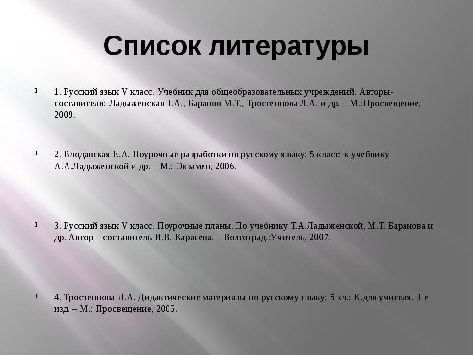 Список литературы 1. Русский язык V класс. Учебник для общеобразовательных уч...