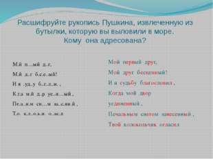 Расшифруйте рукопись Пушкина, извлеченную из бутылки, которую вы выловили в м