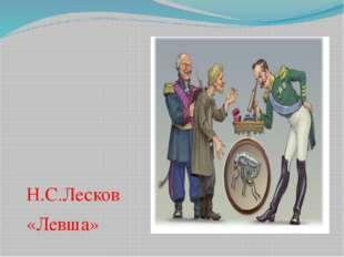 Н.С.Лесков «Левша»