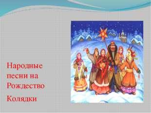 Народные песни на Рождество Колядки
