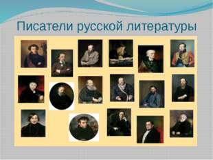 Писатели русской литературы