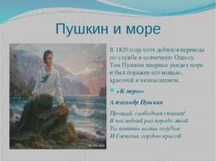 Пушкин и море В 1820 году поэт добился перевода по службе в солнечную Одессу.
