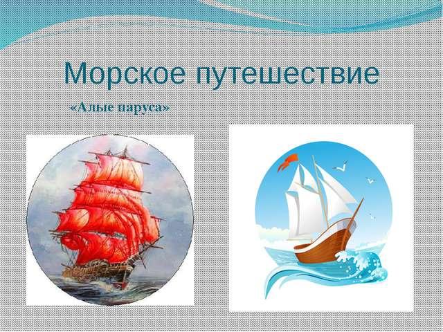 Морское путешествие «Алые паруса»
