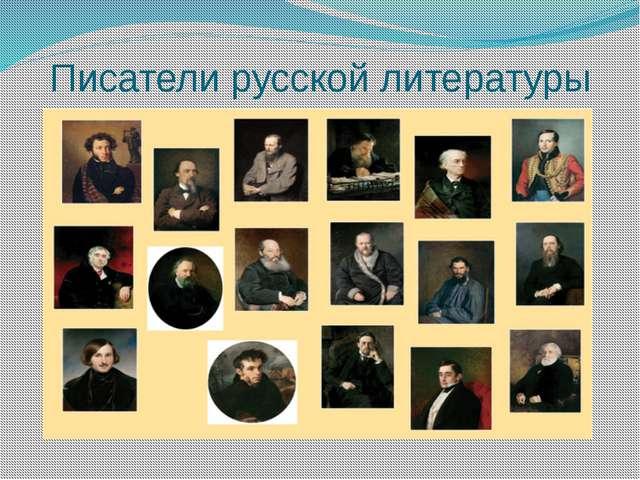 сайте русские писатели в графике сегодня (КХЛ):