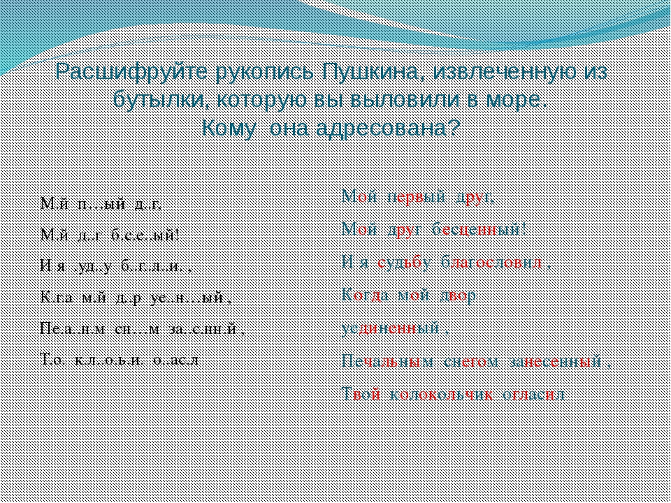 Расшифруйте рукопись Пушкина, извлеченную из бутылки, которую вы выловили в м...