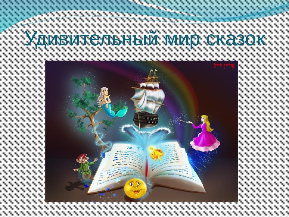 Удивительный мир сказок