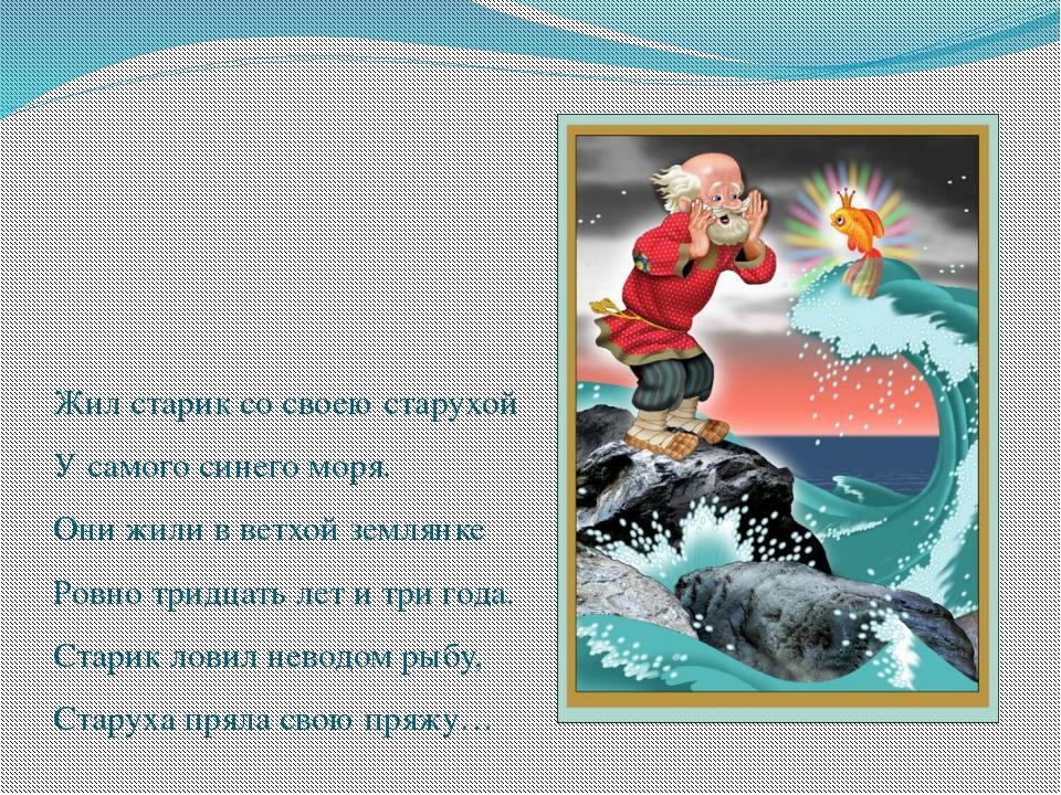 Жил старик со своею старухой У самого синего моря. Они жили в ветхой землянк...
