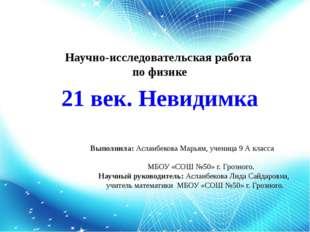 Выполнила: Асланбекова Марьям, ученица 9 А класса МБОУ «СОШ №50» г. Грозного.