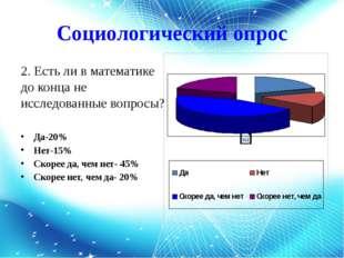 Социологический опрос 2. Есть ли в математике до конца не исследованные вопро