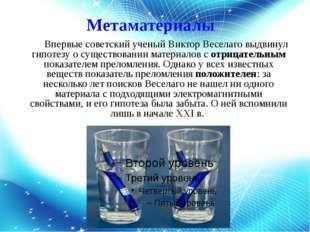 Метаматериалы Впервые советский ученый Виктор Веселаго выдвинул гипотезу о с
