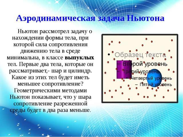 Аэродинамическая задача Ньютона Ньютон рассмотрел задачу о нахождении формы т...