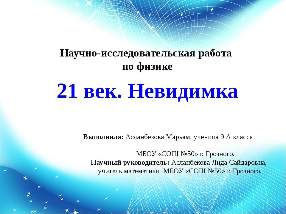 Выполнила: Асланбекова Марьям, ученица 9 А класса МБОУ «СОШ №50» г. Грозного....