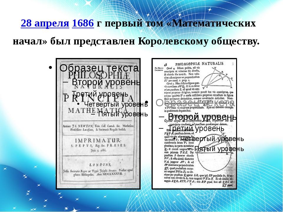 28 апреля1686 гпервый том «Математических начал» был представлен Королевско...