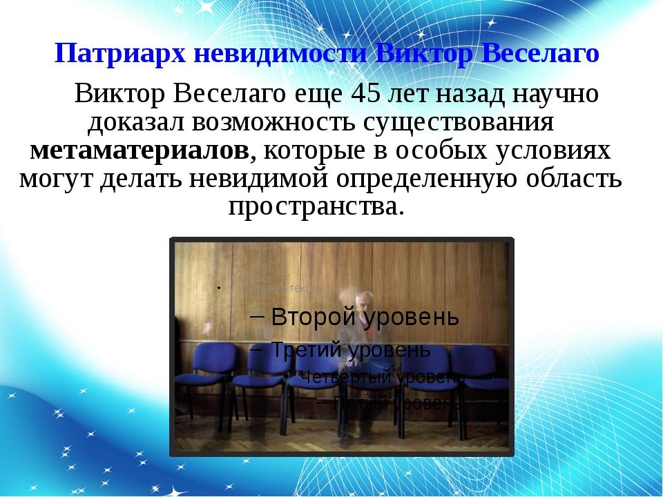 Патриарх невидимости Виктор Веселаго Виктор Веселаго еще 45 лет назад научно...