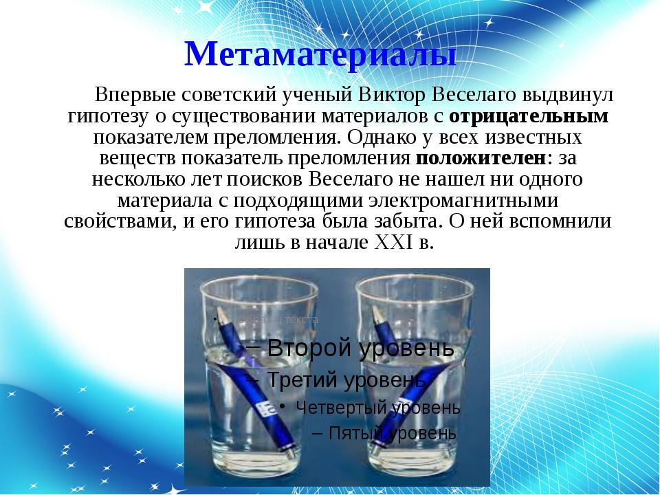 Метаматериалы Впервые советский ученый Виктор Веселаго выдвинул гипотезу о с...