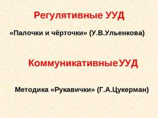 Регулятивные УУД «Палочки и чёрточки» (У.В.Ульенкова) Коммуникативные УУД Мет