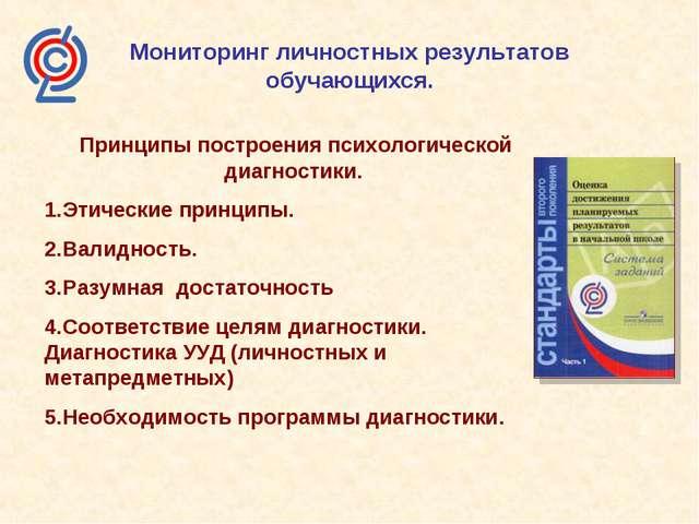 Мониторинг личностных результатов обучающихся. Принципы построения психологич...