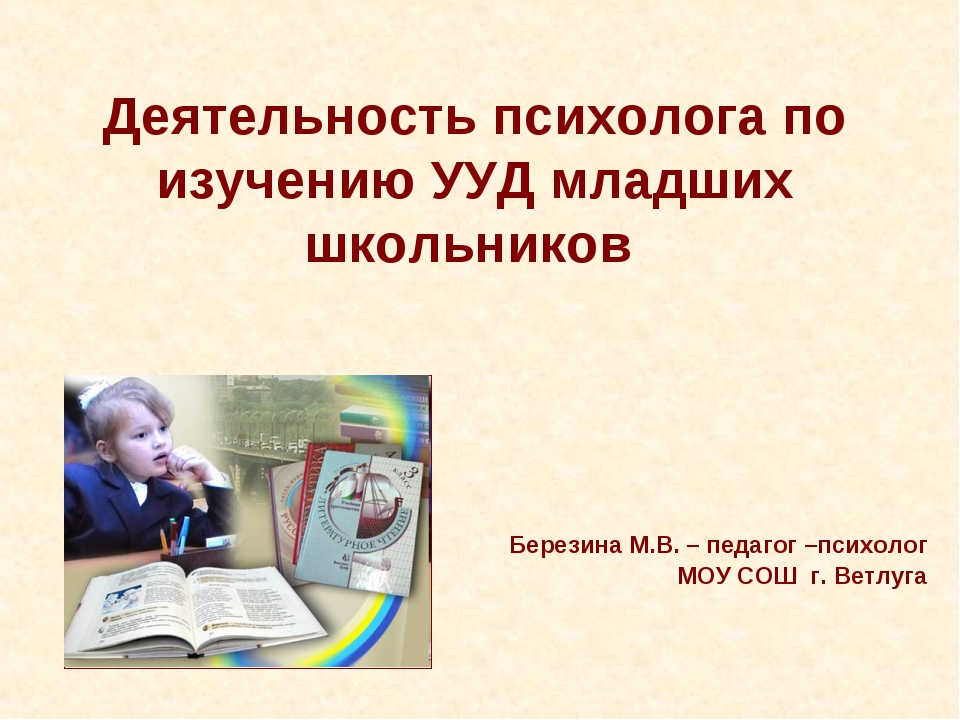 Березина М.В. – педагог –психолог МОУ СОШ г. Ветлуга Деятельность психолога...