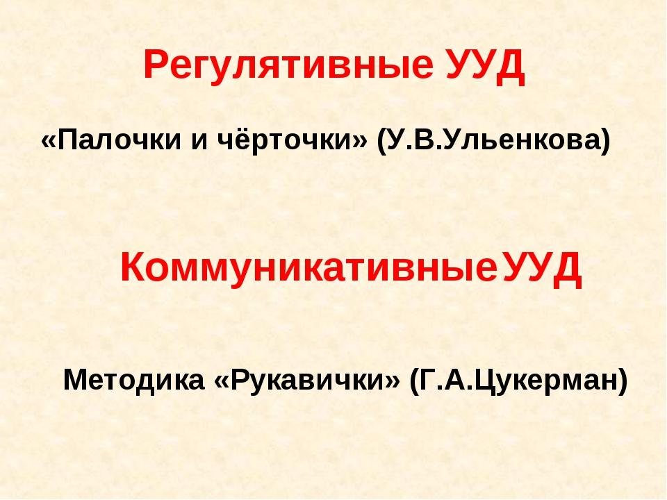 Регулятивные УУД «Палочки и чёрточки» (У.В.Ульенкова) Коммуникативные УУД Мет...