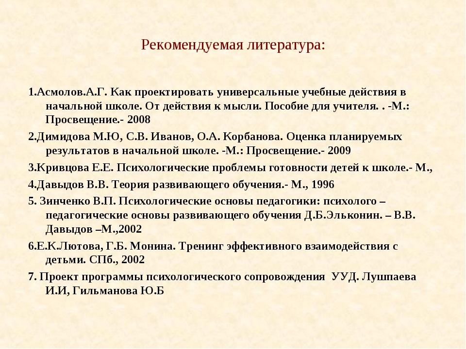 Рекомендуемая литература: 1.Асмолов.А.Г. Как проектировать универсальные учеб...