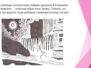 Лініями, штрихами, контрастними плямами художник В.Конашевич створив тривожно