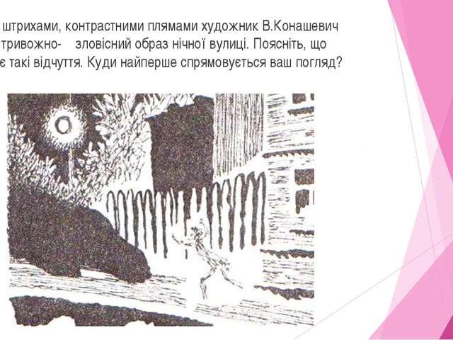 Лініями, штрихами, контрастними плямами художник В.Конашевич створив тривожно...
